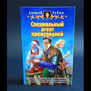 Зубко Алексей - Специальный агент преисподней