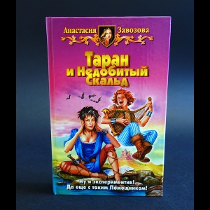 Завозова Анастасия - Таран и недобитый Скальд