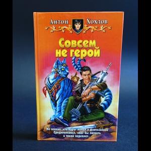 Хохлов Антон - Совсем не герой