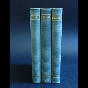 Горький М. - М. Горький Избранные произведения в 3 томах (комплект из 3 книг)