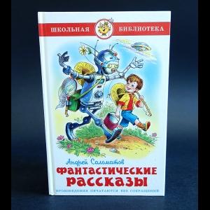 Саломатов Андрей - Фантастические рассказы