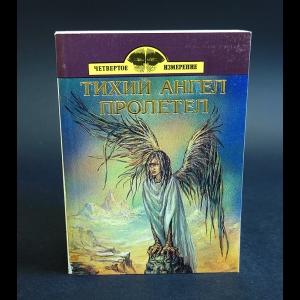Авторский коллектив - Тихий ангел пролетел