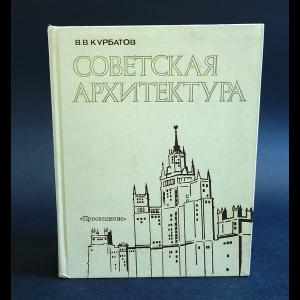 Курбатов В.В. - Советская архитектура