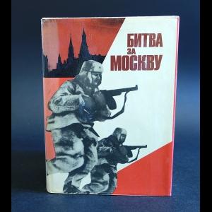 Авторский коллектив - Битва за Москву