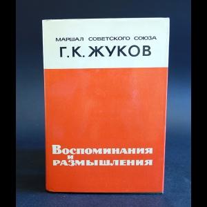 Жуков Г.К. - Маршал Советского Союза Г. К. Жуков. Воспоминания и размышления
