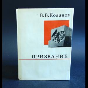 Кованов Владимир - Призвание
