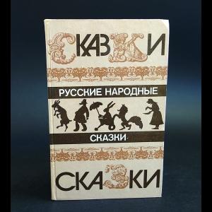 Авторский коллектив - Русские народные сказки