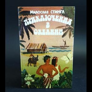 Стингл Мирослав - Приключения в Океании