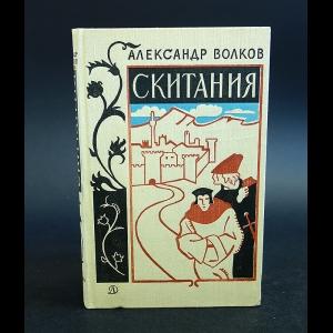Волков Александр - Скитания