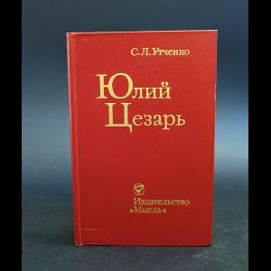 Утченко С.Л. - Юлий Цезарь