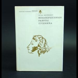 Фейнберг Илья - Незавершенные работы Пушкина
