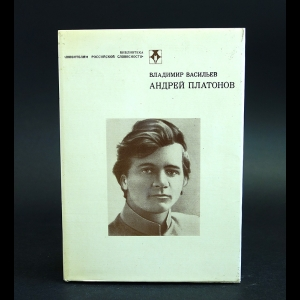Васильев Владимир - Андрей Платонов