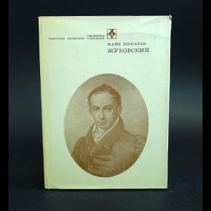Бессараб Майя - Жуковский