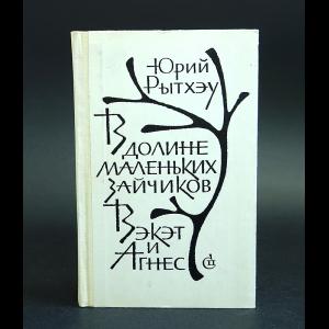 Рытхэу Юрий - В долине Маленьких Зайчиков. Вэкэт и Агнес