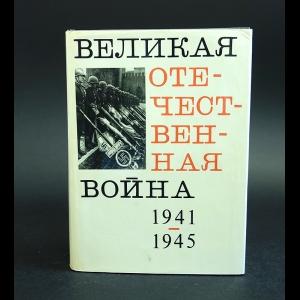 Быстроа В., Колтунов Г. - Великая Отечественная война. Краткий научно-популярный очерк
