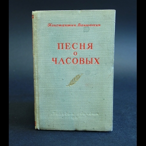 Ваншенкин Константин - Песня о часовых