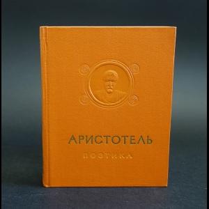 Аристотель - Аристотель. Поэтика. Об искусстве поэзии