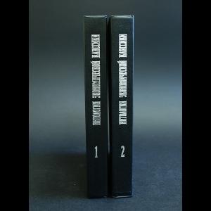 Мальтус Томас - Антология экономической классики в 2 томах (комплект из 2 книг)