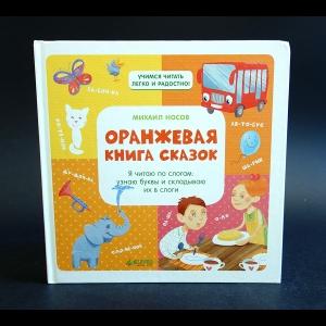 Носов Михаил - Оранжевая книга сказок. Я читаю по слогам. Узнаю буквы и складываю их в слоги