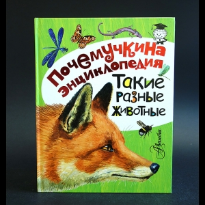 Танасийчук Виталий, Акимушкин Игорь - Такие разные животные