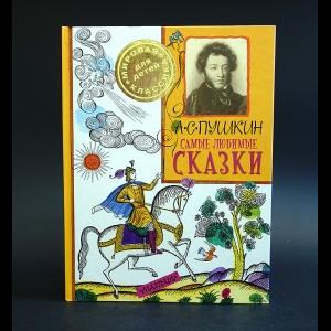 Пушкин А.С. - А.С. Пушкин Самые любимые сказки