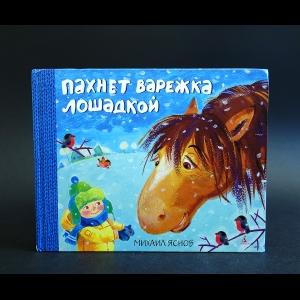 Яснов Михаил - Пахнет варежка лошадкой