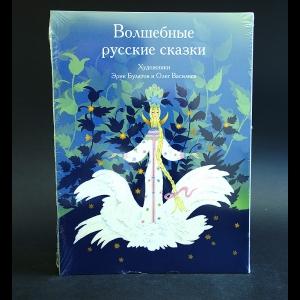Волшебные русские сказки - Волшебные русские сказки