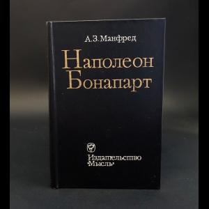 Манфред А.З. - Наполеон Бонапарт