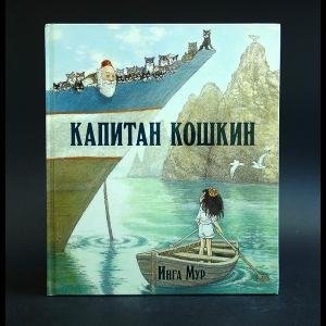Мур Инга - Капитан Кошкин