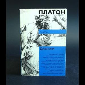 Платон - Платон Диалоги