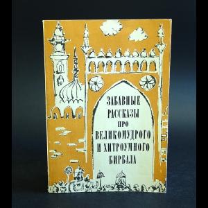 Забавные рассказы про великомудрого и хитроумного Бирбала - Забавные рассказы про великомудрого и хитроумного Бирбала