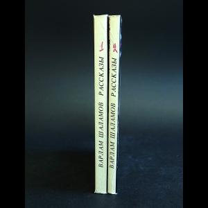 Шаламов Варлам - Воскрешение лиственницы (комплект из 2 книг)