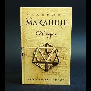 Маканин Владимир - Обстрел