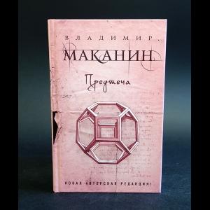 Маканин Владимир - Предтеча