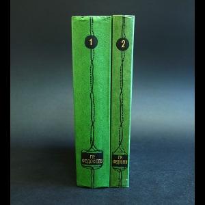 Федосеев Григорий - Гр. Федосеев Избранные произведения в 2 томах (комплект из 2 книг)