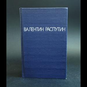 Распутин Валентин - Валентин Распутин. Повести