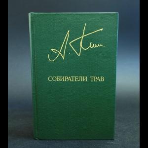 Ким Анатолий - Собиратели трав