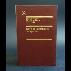 Тулуб Зинаида - В степи бескрайней за Уралом
