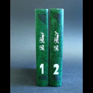 Немцов Вл. - Вл. Немцов Избранные произведения в 2 томах (комплект из 2 книг)
