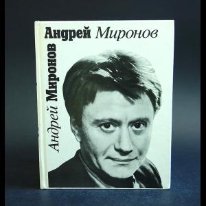 Авторский коллектив - Андрей Миронов