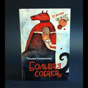 Соломатина Татьяна - Большая собака