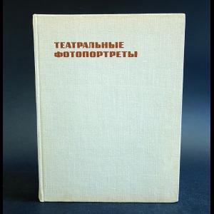 Фабисович Борис - Театральные фотопортреты от А до Я