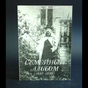 Авторский коллектив - Чеховы в Мелихово. Семейный альбом(1892 - 1899)