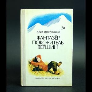 Иоселиани Отиа - Фантазер - покоритель вершин, или Повесть о мальчике, мечтавшем покорить вершины, на которые никогда не ступала нога человека