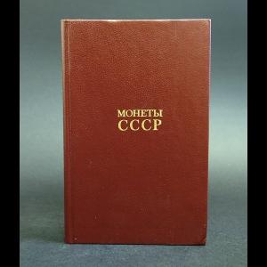Щелоков А.А. - Монеты СССР