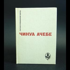 Ачебе Чинуа - Стрела Бога. Человек из народа