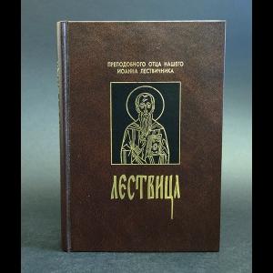 Преподобный Иоанн Лествичник, игумен Синайской горы - Лествица