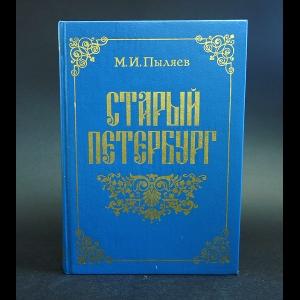 Пыляев Михаил - Старый Петербург