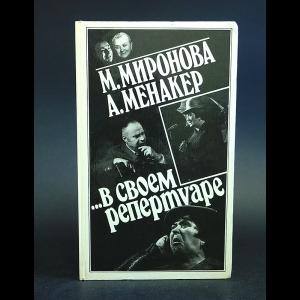 Миронова М., Менакер А. - ...В своем репертуаре