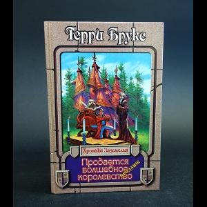 Брукс Терри - Продается волшебное королевство
